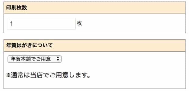年賀本舗年賀状2019デザイン