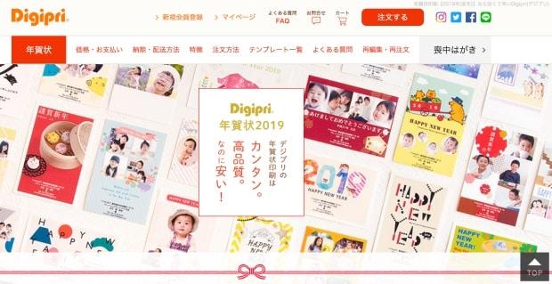 デジプリ年賀状2019公式サイト