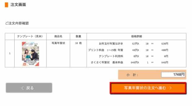 デジプリ年賀状2019注文