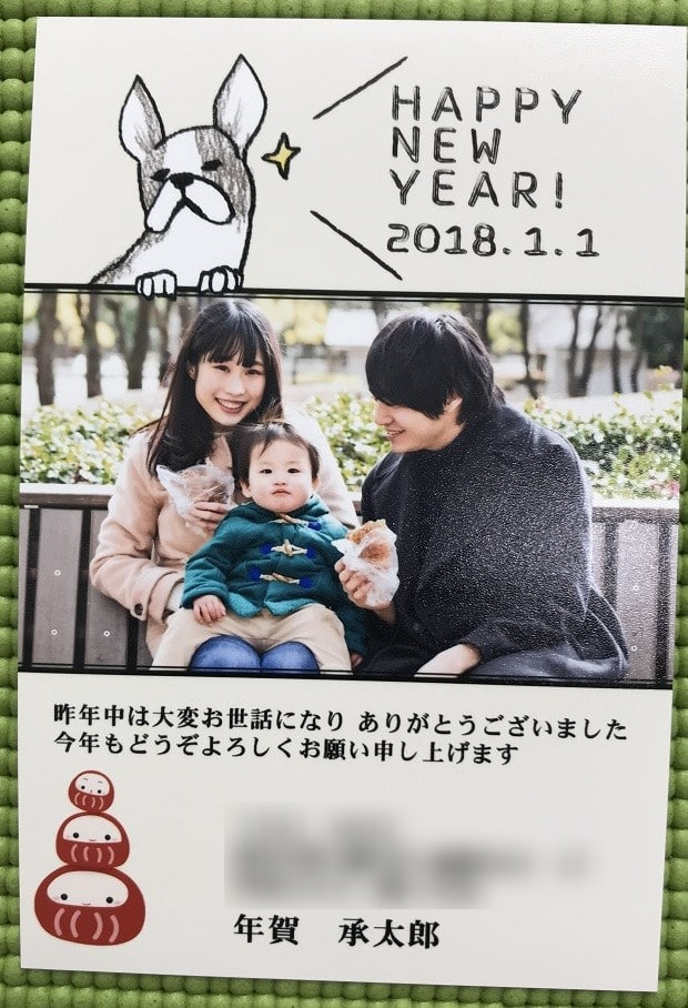 ネットプリントジャパン年賀状2018