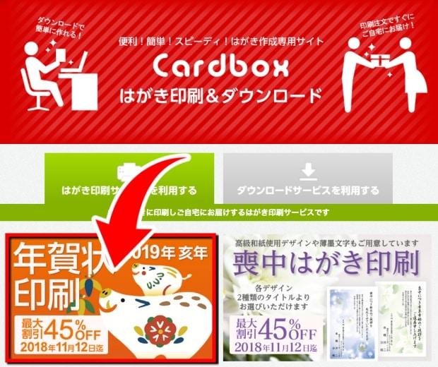 Cardbox年賀状作成2019