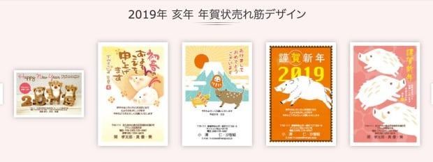Cardbox年賀状作成2019デザイン
