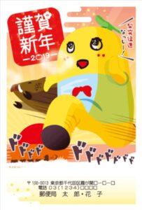 ふなっしー亥の年賀状2019