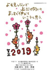 ちびギャラリー亥の年賀状2019