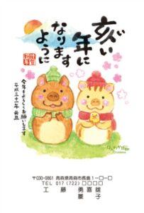 ほんわか日和亥の年賀状2019