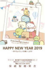 すみっコぐらし亥の年賀状2019