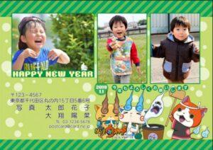 妖怪ウォッチ亥の年賀状2019