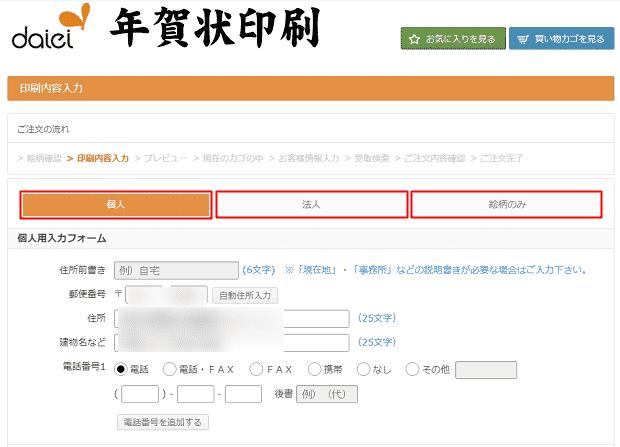 ダイエー年賀状2019デザイン