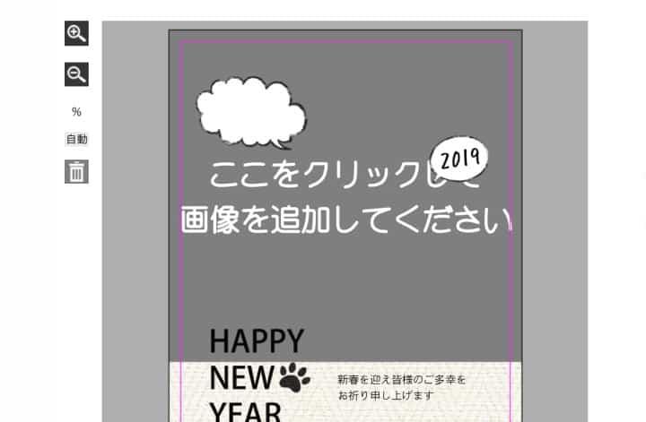 東急ハンズの年賀状2019デザイン