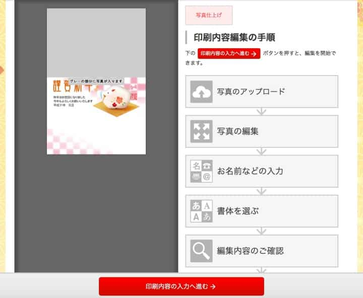 西友の年賀状2019デザイン