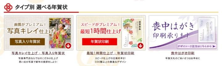 カメラのキタムラ年賀状2019デザイン