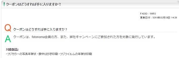 富士フイルム年賀状クーポン