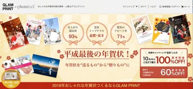 グラムプリントの年賀状2019公式サイト