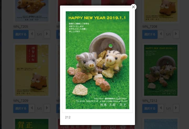 マツオ印刷の年賀状2019デザイン