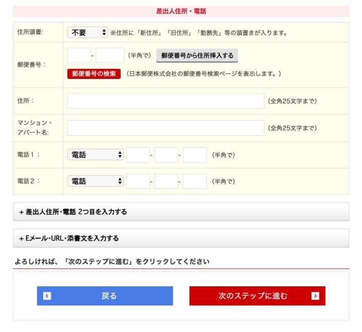 郵便局総合印刷サービス喪中はがき注文方法15