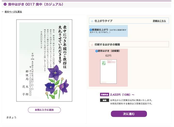 郵便局総合印刷サービス喪中はがき注文方法5