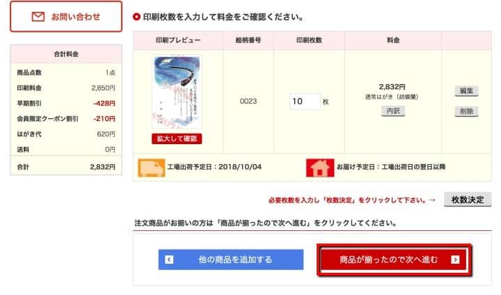 郵便局総合印刷サービス喪中はがき注文方法21