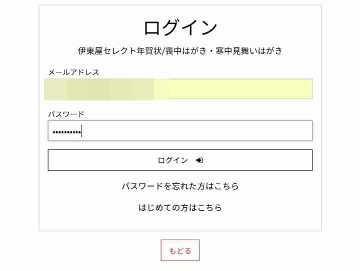 伊東屋の年賀状2019会員登録