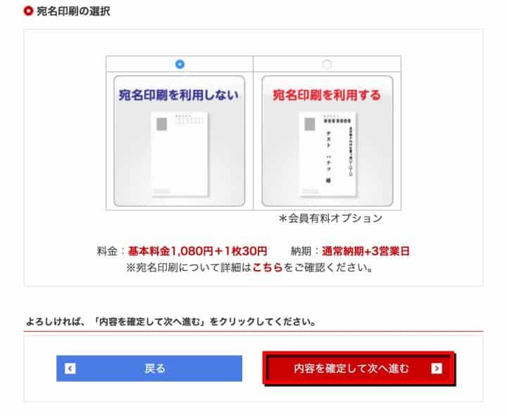 郵便局総合印刷サービス喪中はがき注文方法18