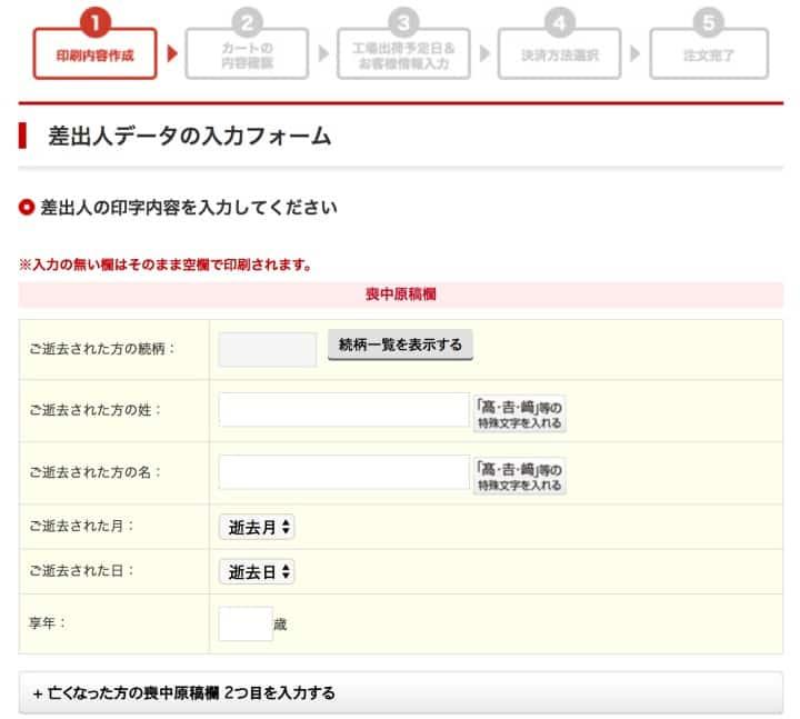 郵便局総合印刷サービス喪中はがき注文方法11