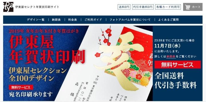 伊東屋の年賀状2019公式サイト