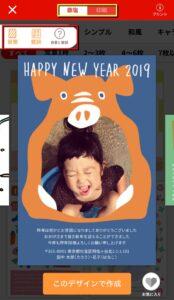 スマホで写真年賀状2019アプリ
