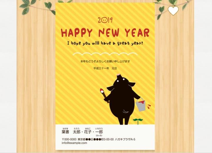 笑み年賀の年賀状2019デザイン
