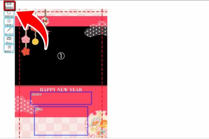 らくらくポストカードの年賀状2019デザイン