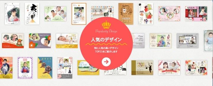 笑み年賀の年賀状2019公式サイト
