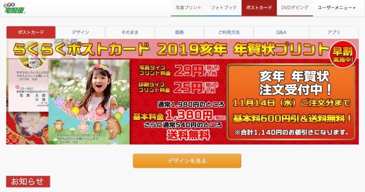らくらくポストカードの年賀状2019公式サイト