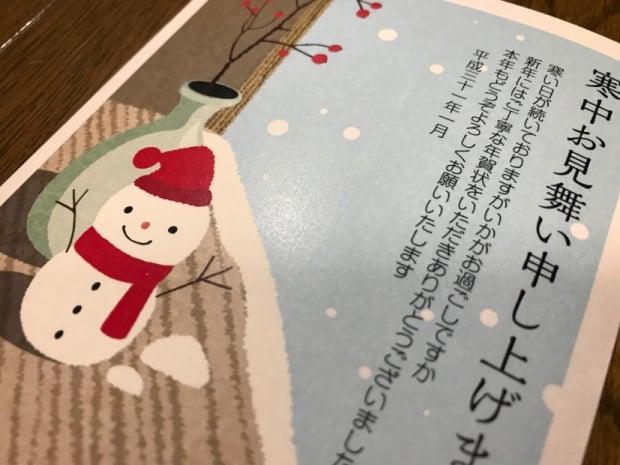 Cardbox寒中見舞い2019