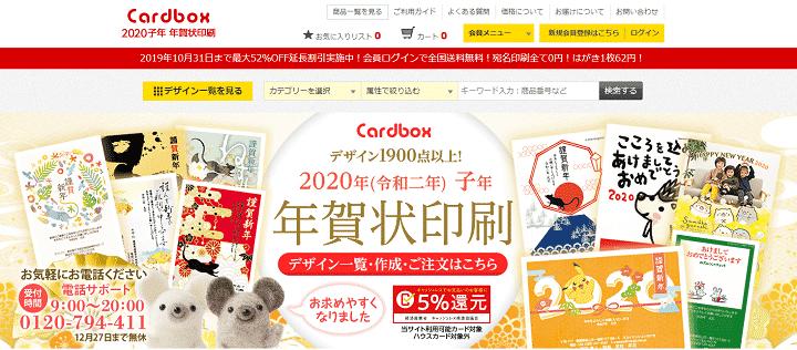 cardbox年賀状2020