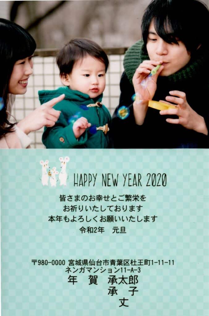 平安堂写真年賀状2020