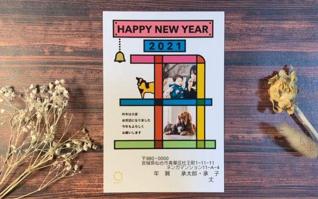 キタムラ年賀状2021