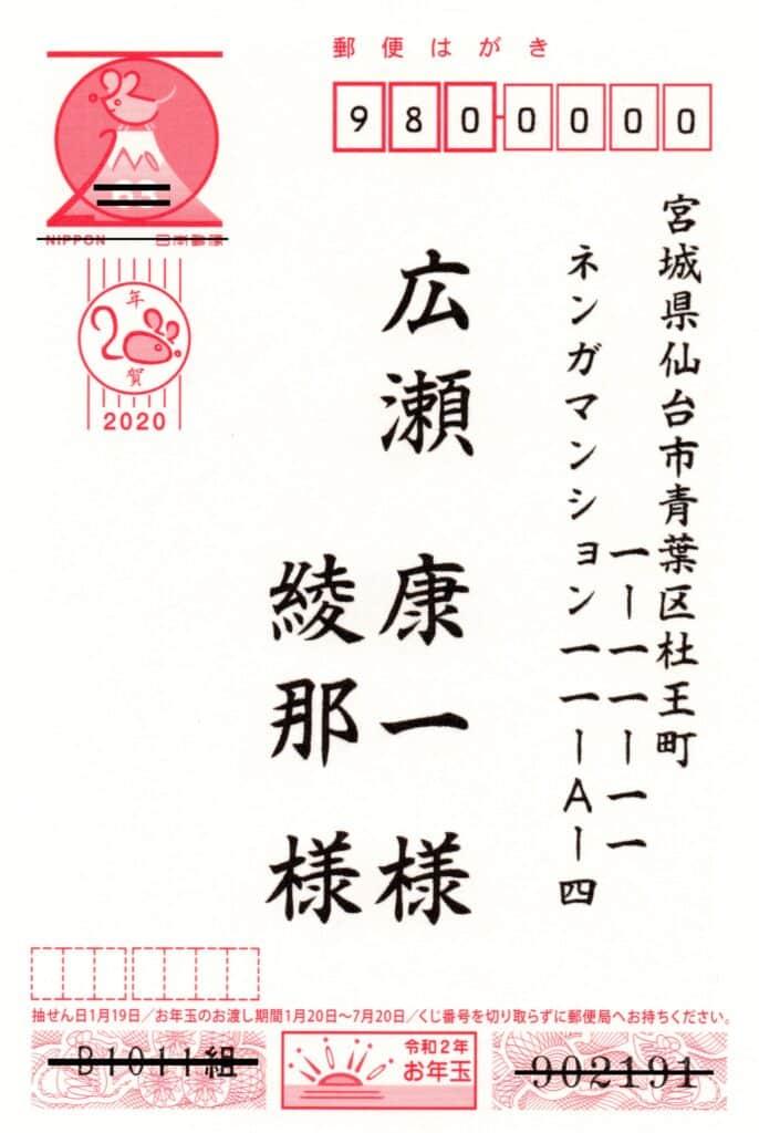 平安堂年賀状宛名a2020