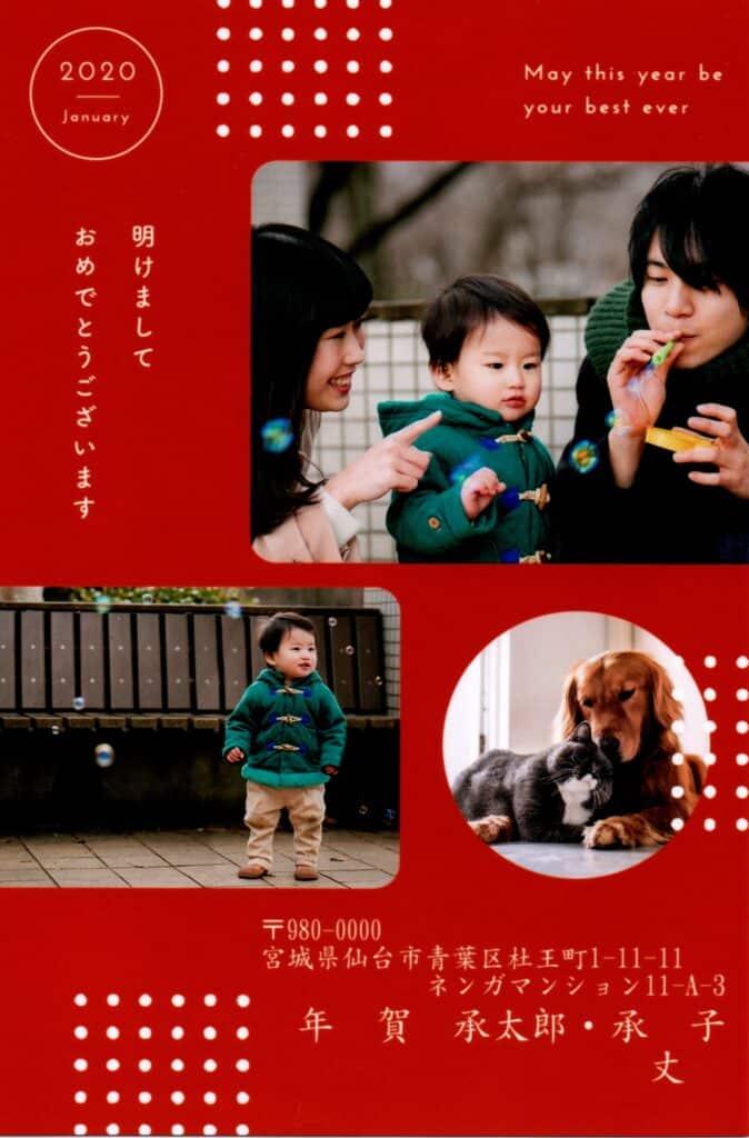 富士フイルム年賀状2020
