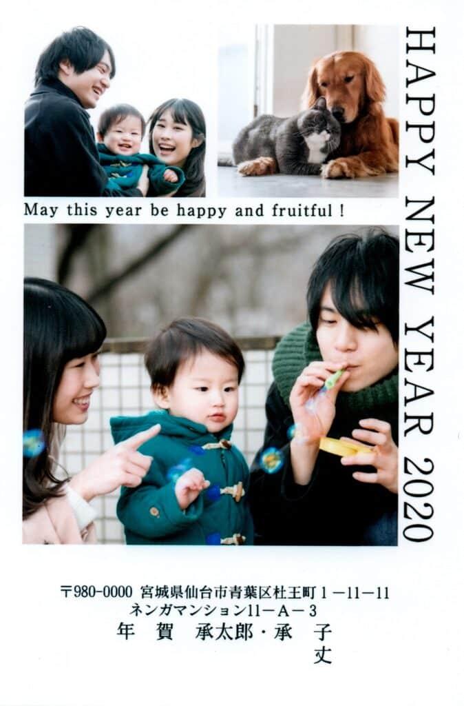 ファミリーマート写真年賀状2020