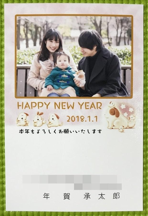 ダイエー年賀状2018