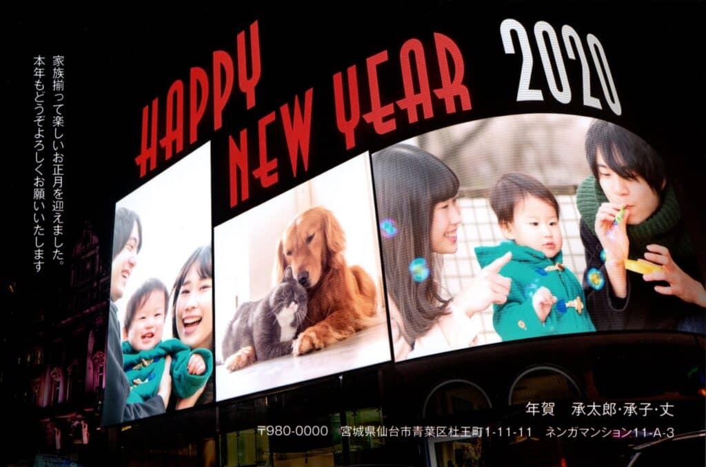 年賀家族ナジーム年賀状2020