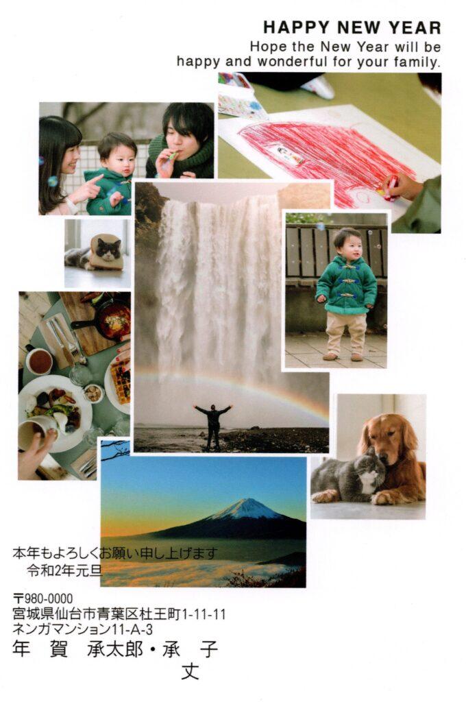挨拶状ドットコム写真年賀状f2020