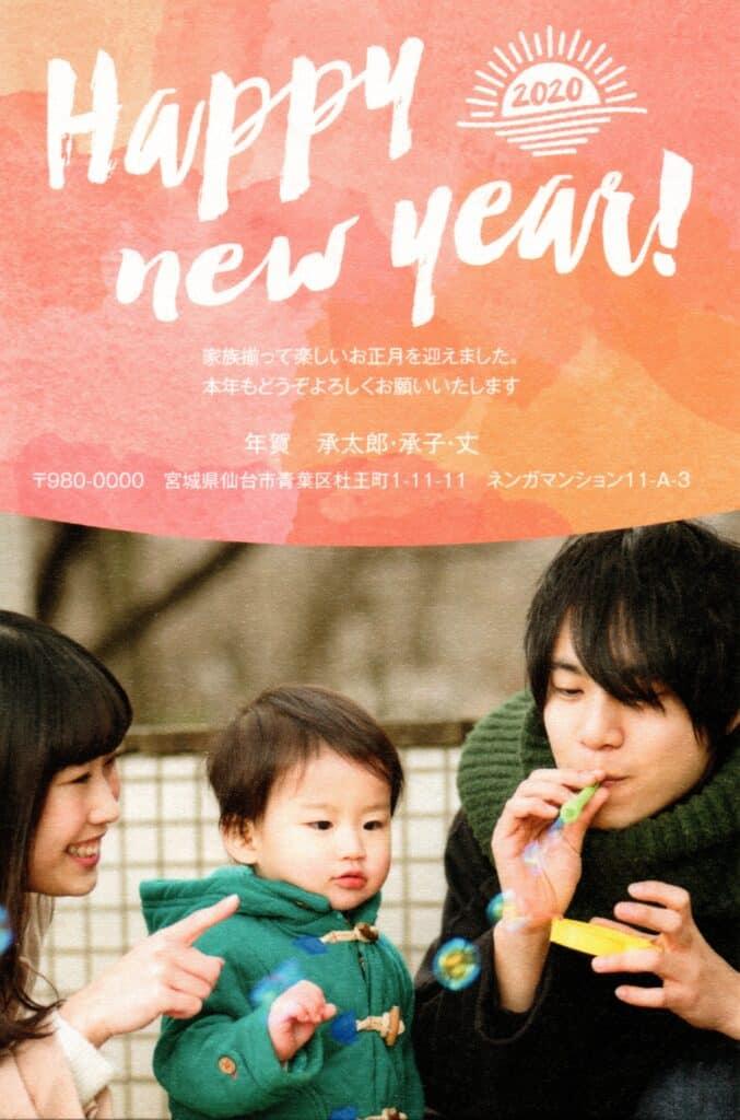 年賀家族写真年賀状2020