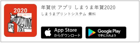 しまうまプリント年賀状アプリ2020
