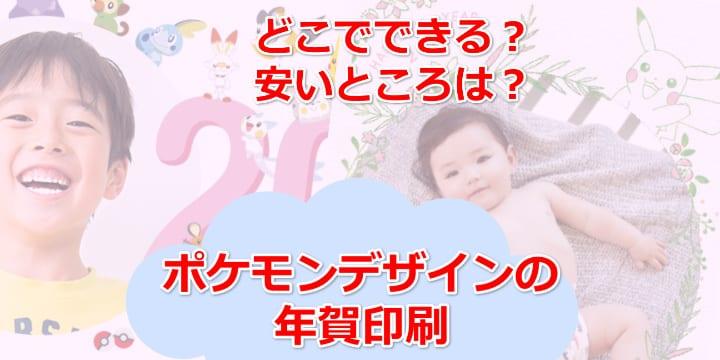 ポケモンデザイン年賀状ab