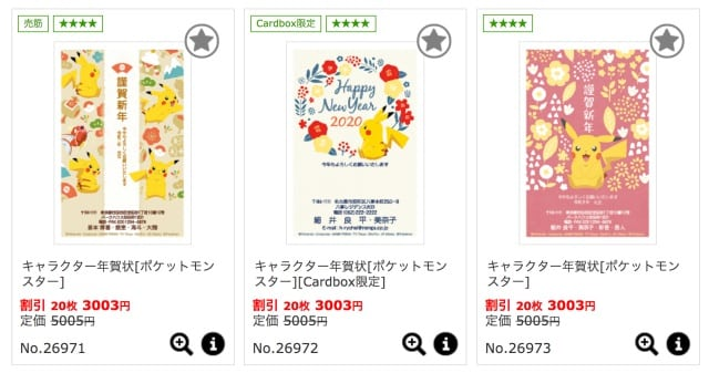 Cardboxポケモン・ピカチュウ年賀状