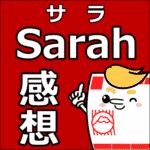 sarah年賀状