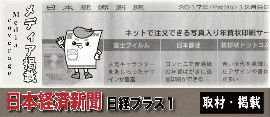 年賀状メディア掲載歴