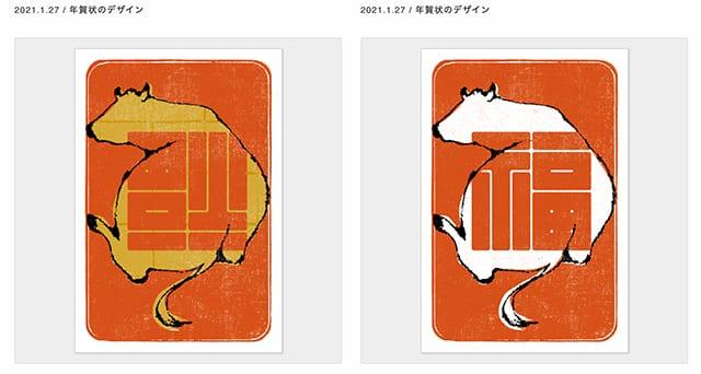 INDIVIDUAL LOCKERの年賀状デザイン