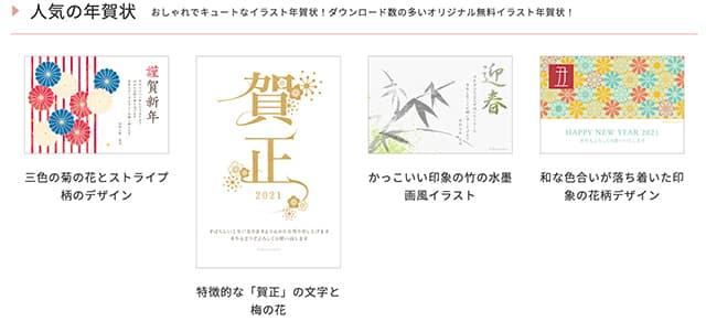 イラストareiraの年賀状デザイン