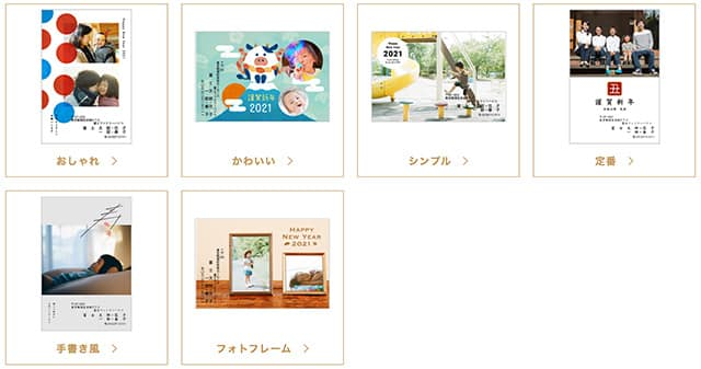 富士フイルム年賀状アプリ