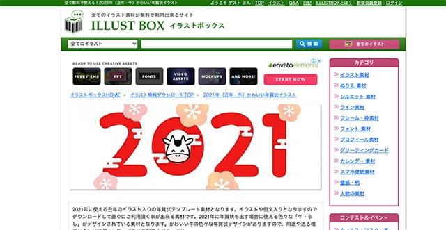 ILLUST BOX(イラストボックス)